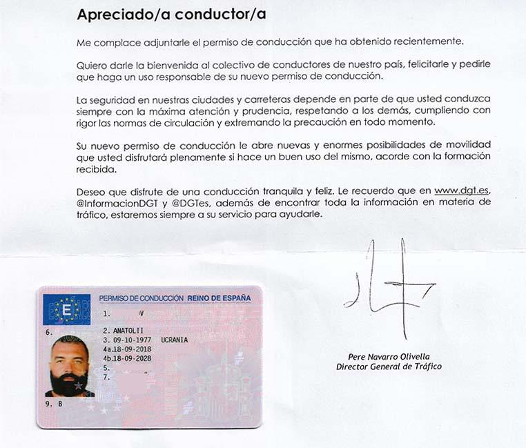 Испанские права